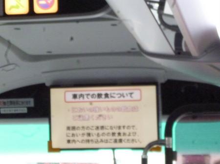 316寺田屋〜伊丹9.JPG