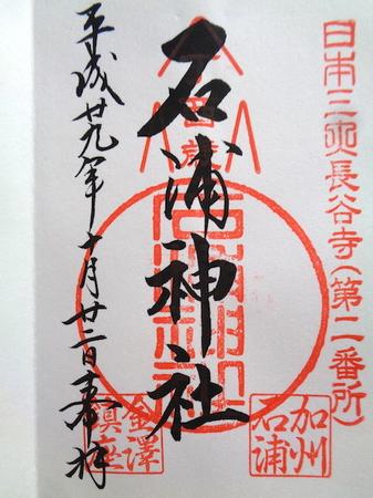 316金沢23.JPG