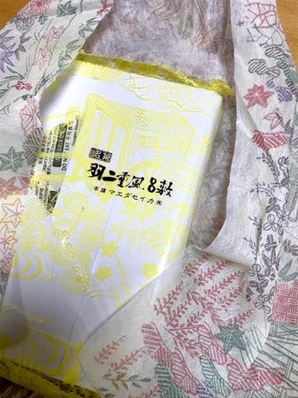 319お土産3.JPG