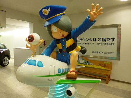 326米子鬼太郎空港2.JPG