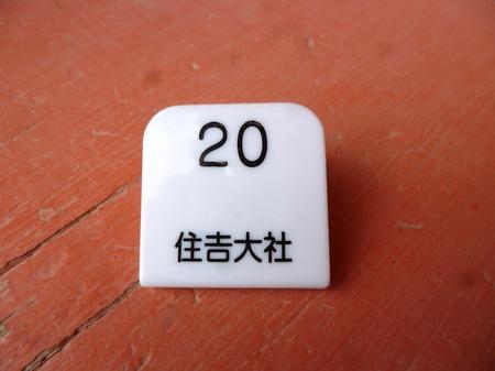 337 住吉大社2.JPG