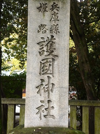 344護国神社2.JPG