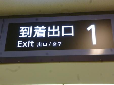 348伊丹ー羽田18.JPG