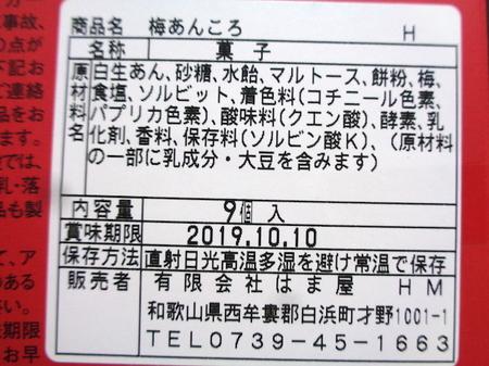 349土産8.JPG