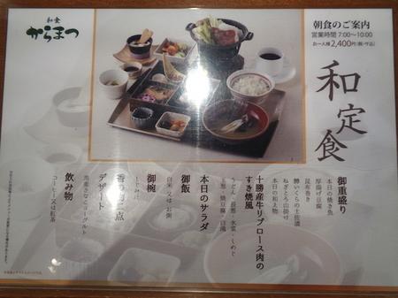 364朝食2.JPG