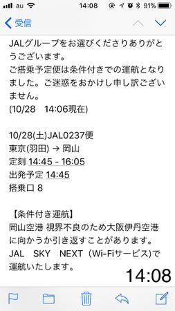 367羽田−岡山1.jpg