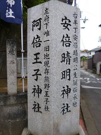 367阿倍王子神社1.JPG