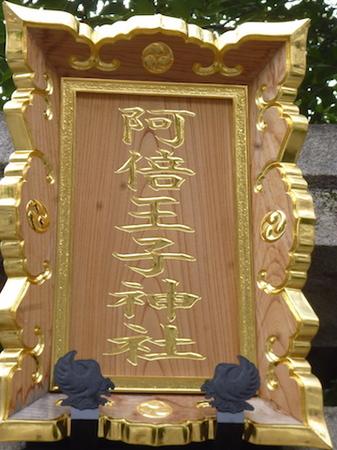 367阿倍王子神社4.JPG