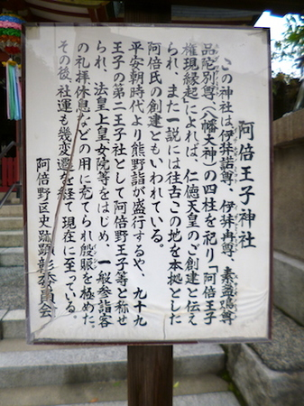 367阿倍王子神社7.JPG