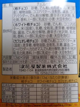 381おつまみ・お土産10.JPG