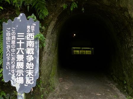 382西郷洞窟1.JPG
