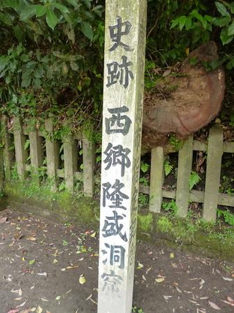 382西郷洞窟4.JPG