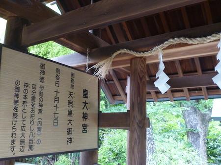 383生國魂神社10.JPG