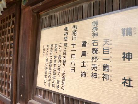 383生國魂神社14.JPG