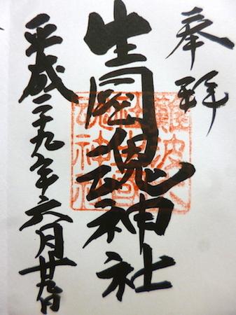 383生國魂神社25.JPG