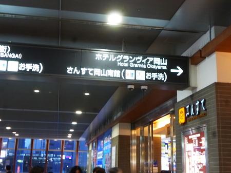384岡山2.JPG