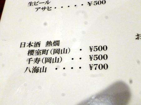 396夕食11.JPG