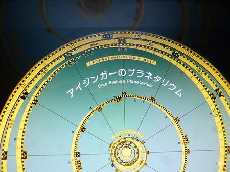 396科学館〜ホテル3.JPG