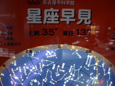396科学館〜ホテル5.JPG