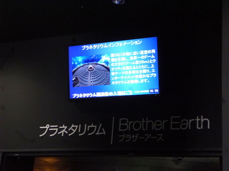 396科学館〜ホテル6.JPG