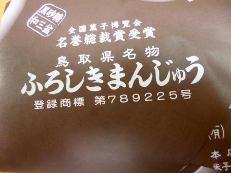 408お土産1.JPG