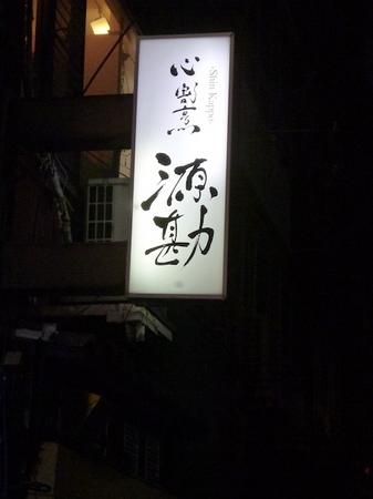 415夕食1.JPG