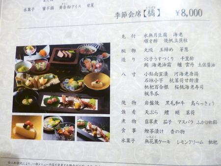 442夕食2.JPG