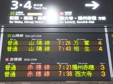 448赤穂1.JPG
