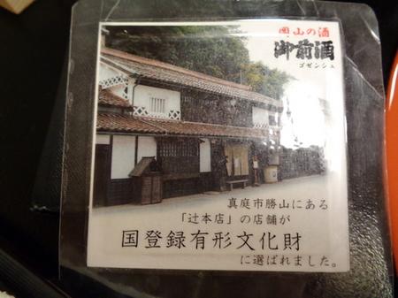 475藤ひろ20.JPG