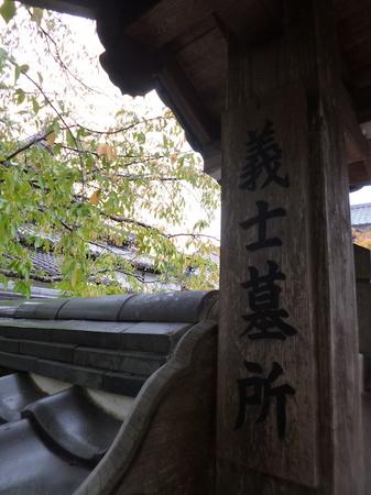 490花岳寺・赤穂城跡1.JPG