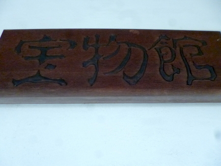 490花岳寺・赤穂城跡10.JPG
