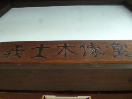 490花岳寺・赤穂城跡11.JPG