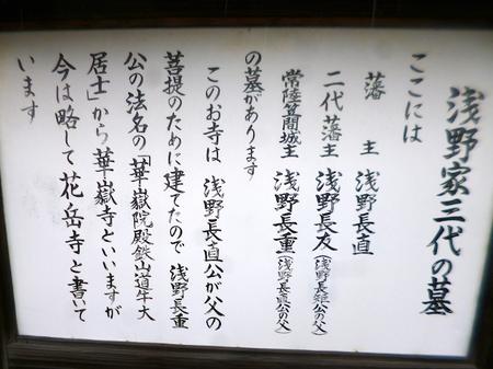 490花岳寺・赤穂城跡5.JPG