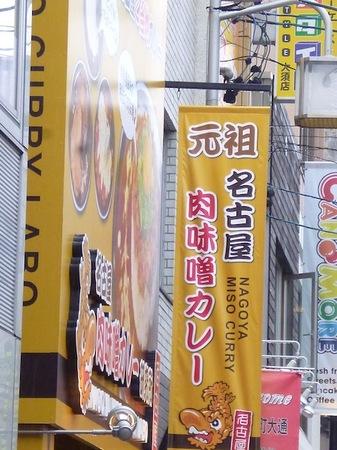 501名古屋2.JPG