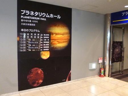 508大阪市立科学館3.JPG
