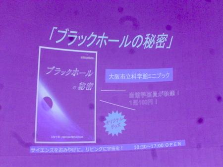 508大阪市立科学館6.JPG