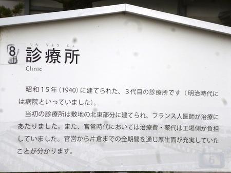 509富岡製糸場7.JPG