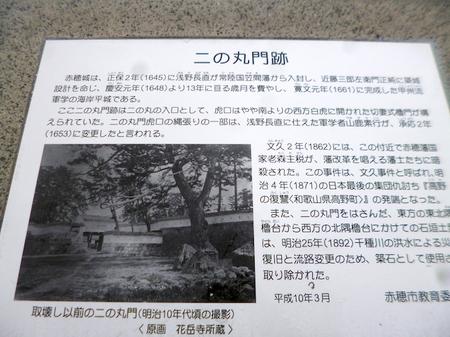 529大石神社・赤穂城跡10.JPG