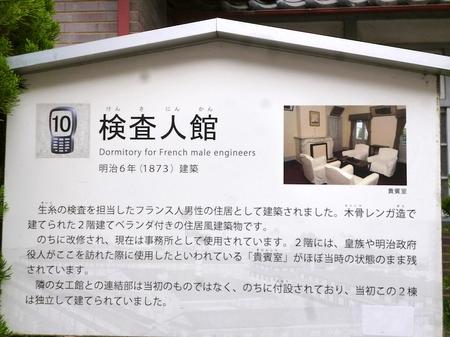 534富岡製糸場10.JPG
