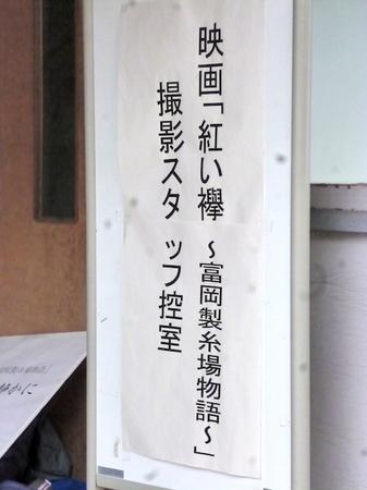 534富岡製糸場3.JPG