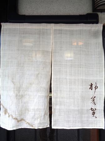 544柿寿賀8.JPG