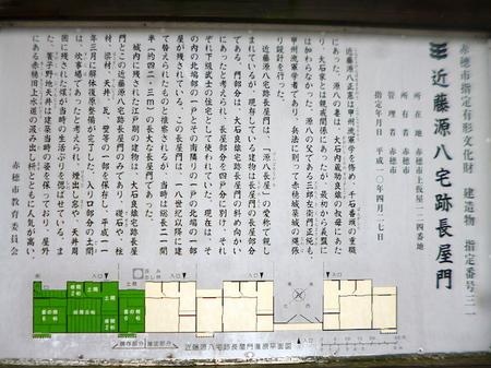 549赤穂城跡18.JPG