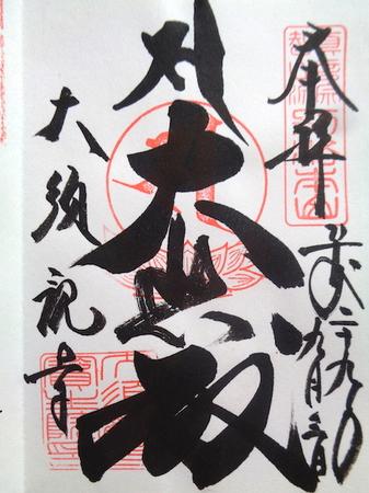 596高牟神社・大須観音1.JPG