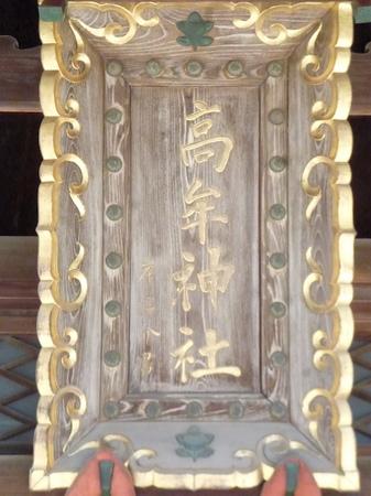 596高牟神社・大須観音12.JPG