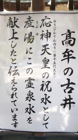 596高牟神社・大須観音13.JPG