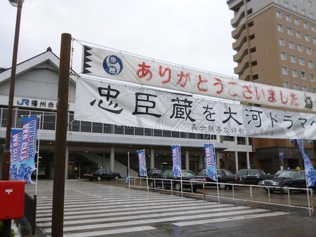 598赤穂から岡山へ1.JPG