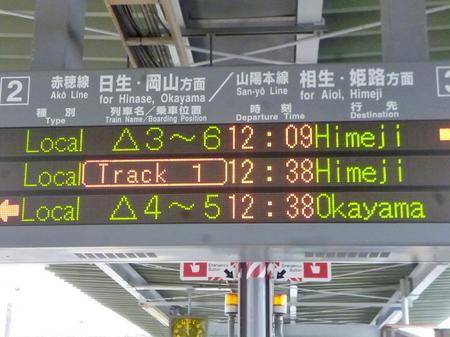 598赤穂から岡山へ2.JPG