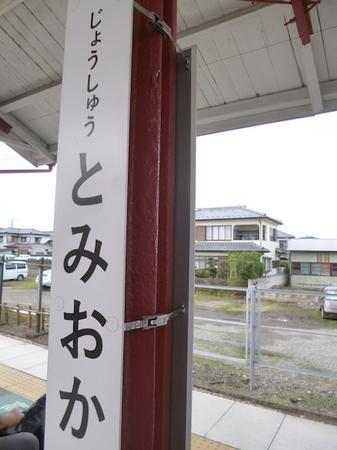 601富岡4.JPG