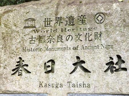 614奈良散歩9.JPG