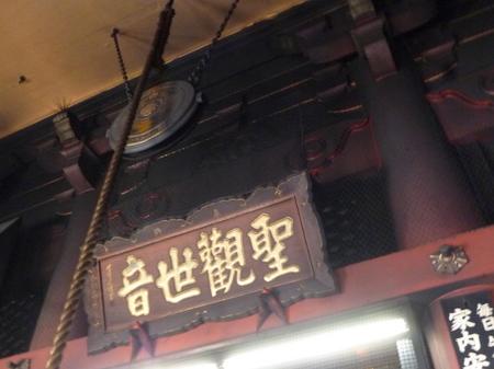 616大須観音・商店街巡り10.JPG